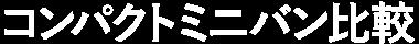 コンパクトミニバン比較ランキング2021